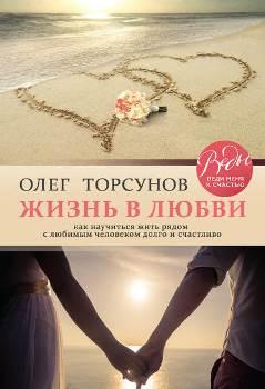 """О. Торсунов """"Жизнь в любви"""""""