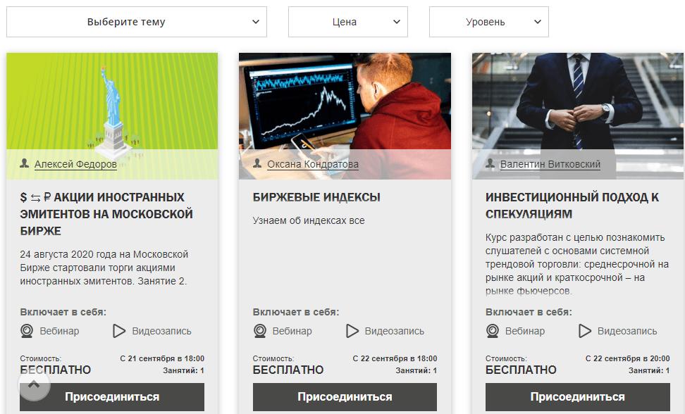 Обучение в Школе Московской Биржи