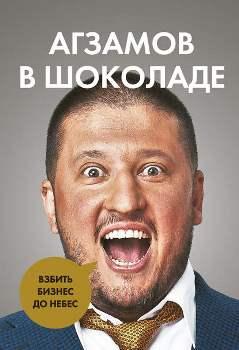 "Р. Агзамов ""Агзамов в шоколаде"""