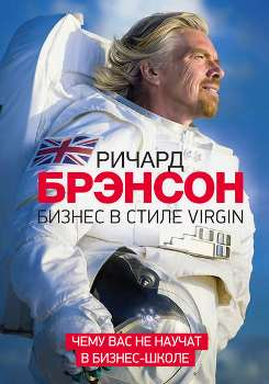 "Р. Брэнсон ""Бизнес в стиле Virgin"""