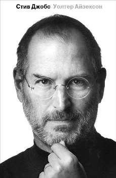 """У. Айзексон """"Стив Джобс"""""""
