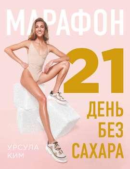 "У. Ким ""Марафон 21 день без сахара"""