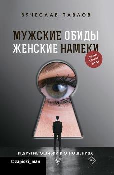 """В. Павлов """"Мужские обиды, женские намеки"""""""