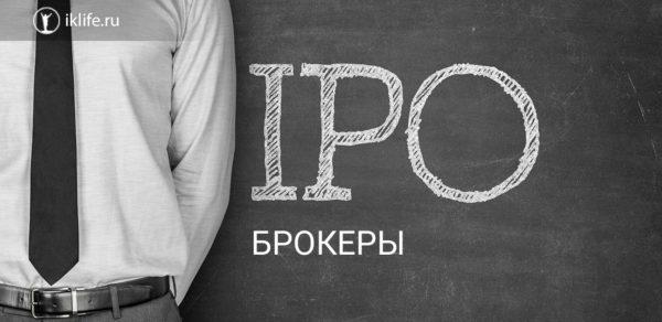 Через какого брокера участвовать в IPO