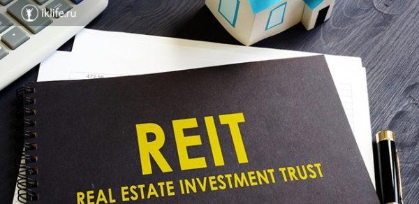 REIT-фонды
