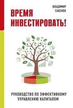 """В. Савенок """"Время инвестировать"""""""