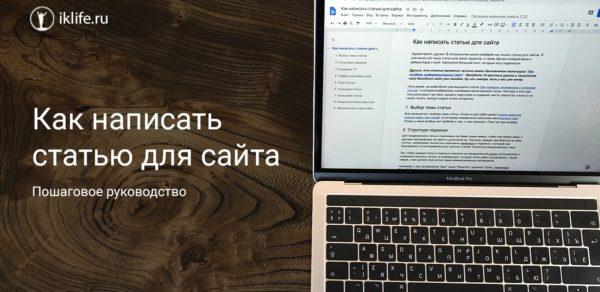 Как написать статью для сайта