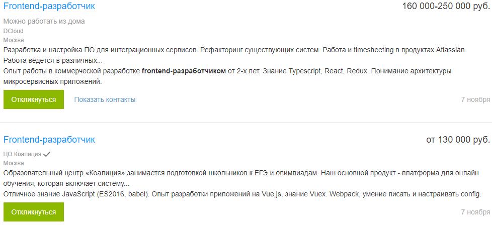 Работа для frontend-разработчика на hh.ru