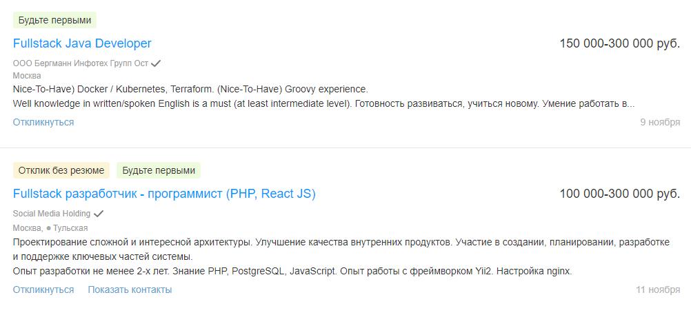 Работа для fullstack-разработчика на hh.ru
