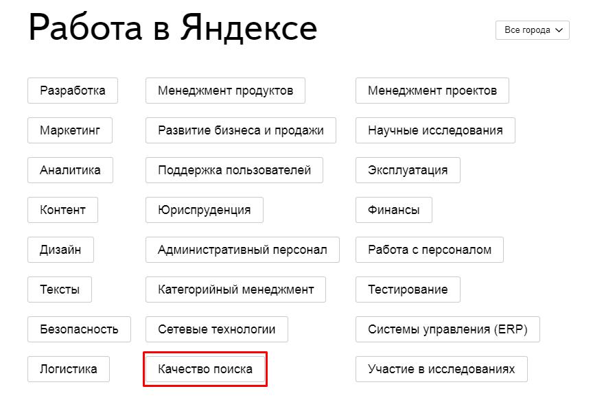 Работа в Яндексе