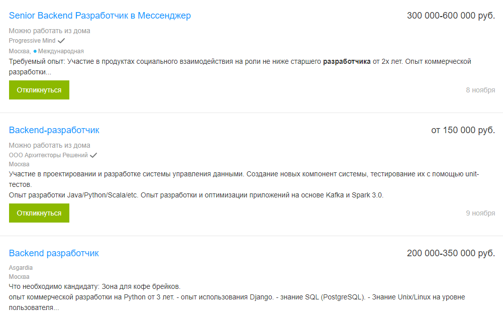 Вакансии для backend-разработчика на hh.ru