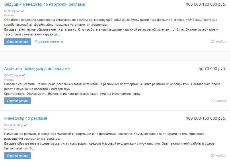 Вакансии для менеджеров по рекламе на сайте hh.ru