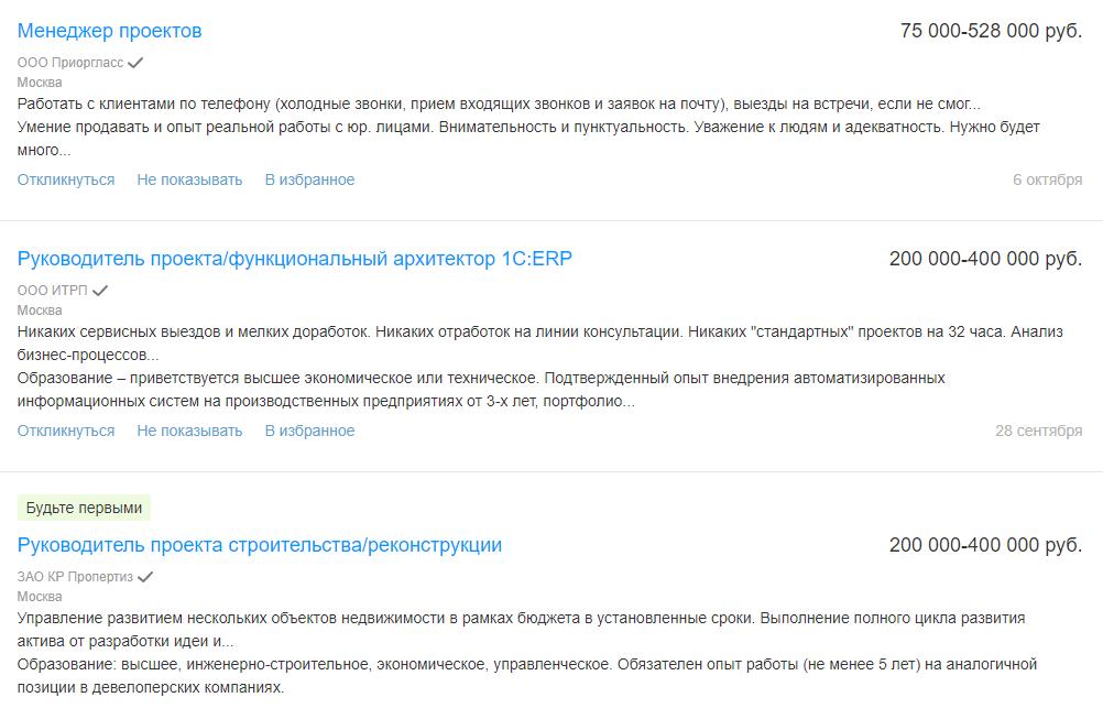 Вакансии на должность проект-менеджера на hh.ru