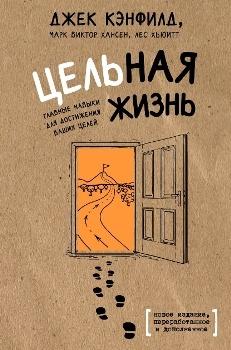"Дж. Кэнфилд, М. Хансен, Л. Хьюитт ""Цельная жизнь"""