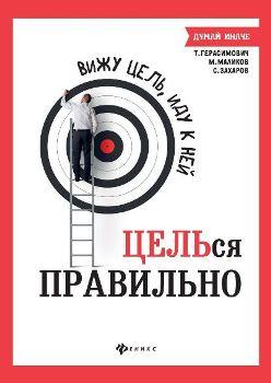 """М. Маликов, Т. Герасимович, С. Захаров """"Вижу цель, иду к ней. Целься правильно"""""""