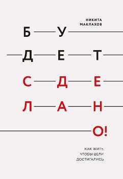 """Н. Маклахов """"Будет сделано!"""""""