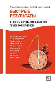 """Н. Мрочковский, А. Парабеллум """"Быстрые результаты"""""""