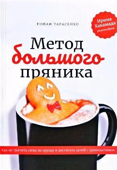 "Р. Тарасенко ""Метод большого пряника"""