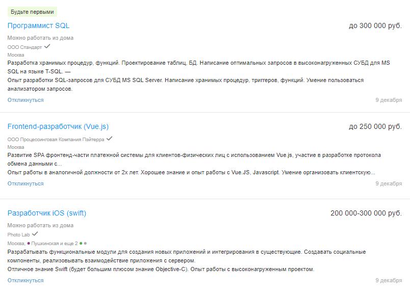 Вакансии и зарплата программистов на сайте hh.ru