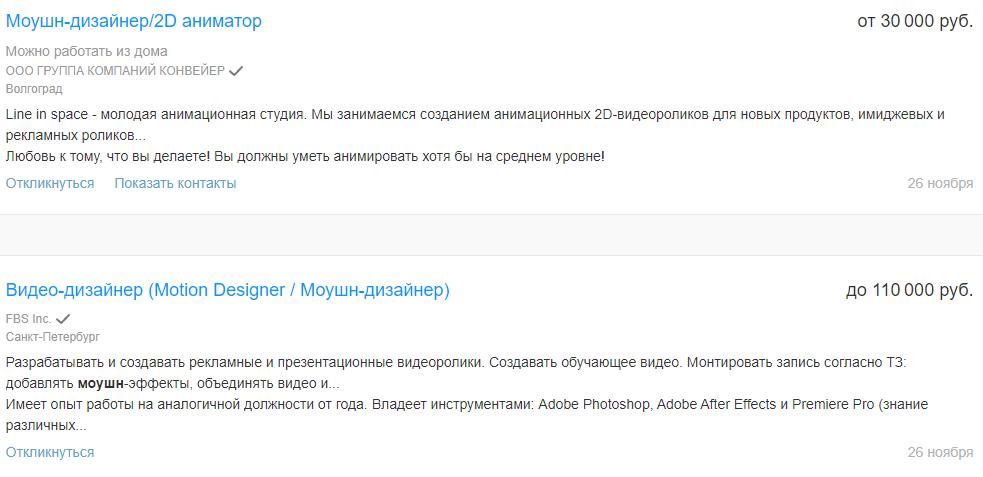 Вакансии моушн-дизайнера на hh.ru
