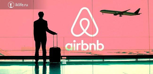 Airbnb как пользоваться