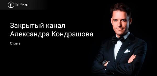 Александр Кондрашев отзывы о курсе