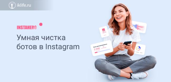 InstaHero чистка ботов в Инстаграм