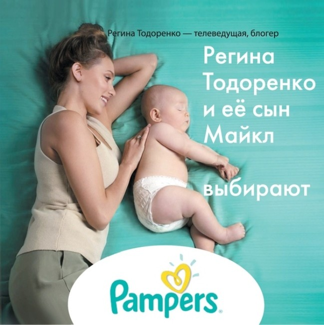 Регина Тодоренко и Pampers