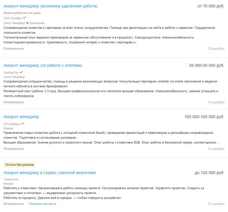 Вакансии аккаунт-менеджеров на hh.ru