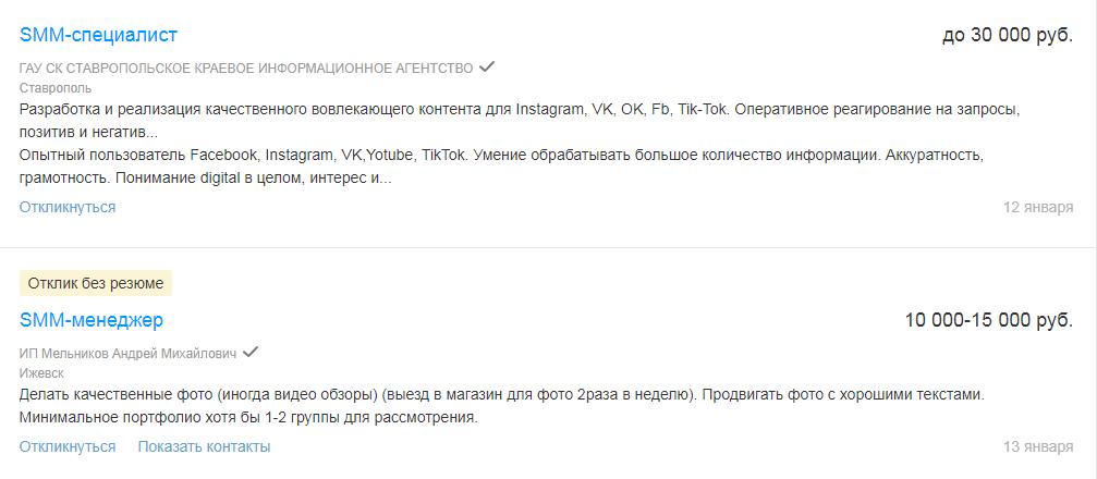 Вакансии для новичков на hh.ru
