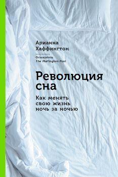 """А. Хаффингтон """"Революция сна"""""""