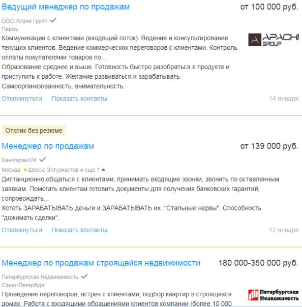 Актуальные предложения на hh.ru