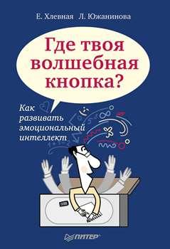 """Е. Хлевная, Л. Южанинова """"Где твоя волшебная кнопка"""""""