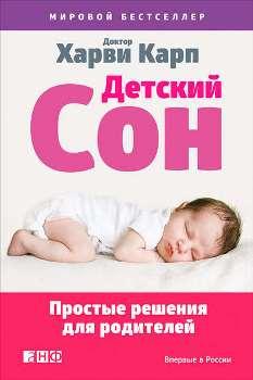 "Харви Карп ""Детский сон"""