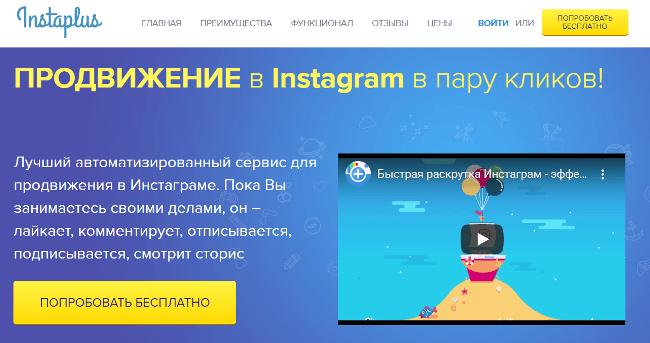 InstaPlus.me – сервис для продвижения в Инстаграме