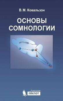 """Ковальзон В. М. """"Основы сомнологии"""""""