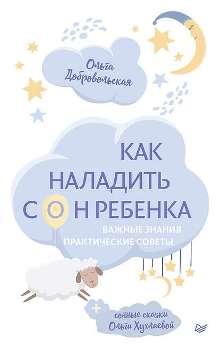 """О. Хухлаева, О. Добровольская """"Как наладить сон ребенка"""""""