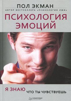 """Пол Экман """"Психология эмоций"""""""