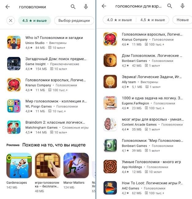 Приложения с головоломками