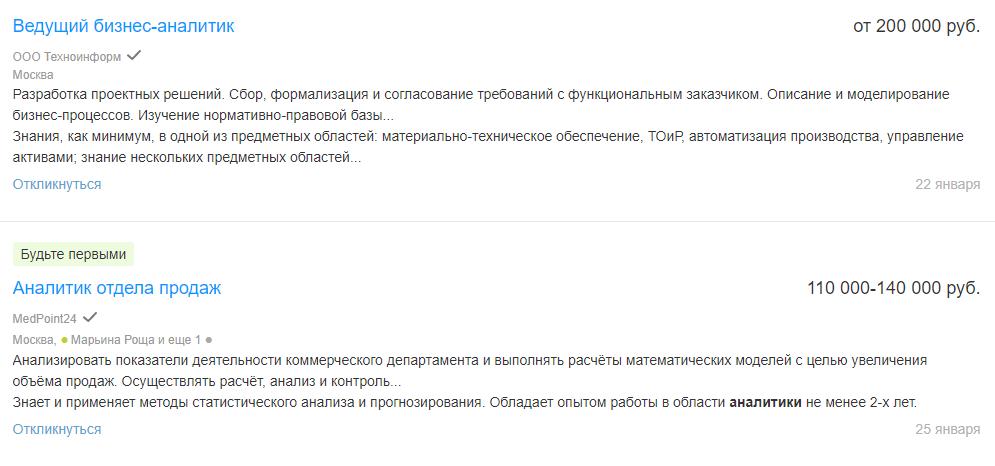 Примеры вакансий в Москве