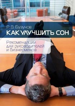 """Р. Бузунов """"Как улучшить сон"""""""
