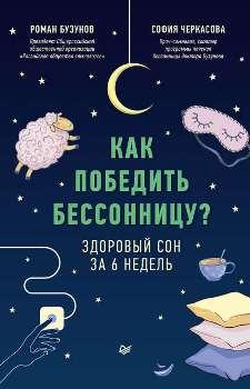 """Р. Бузунов, С. Черкасова """"Как победить бессонницу"""""""