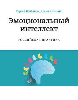 """С. Шабанов, А. Алешина """"Эмоциональный интеллект. Российская практика"""""""