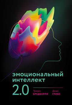 """Тревис Бредберри, Джин Гривз """"Эмоциональный интеллект 2.0"""""""