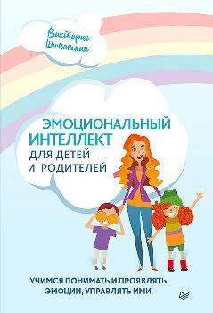 """В. Шиманская """"Эмоциональный интеллект для детей и родителей"""""""