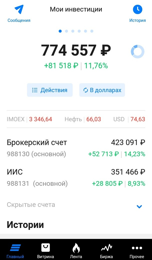 """Главный экран приложения """"ВТБ Мои инвестиции"""""""