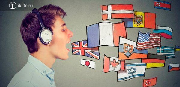 Почему важно изучать иностранные языки