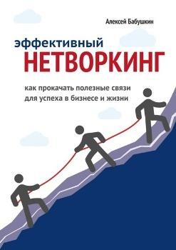 """А. Бабушкин """"Эффективный нетворкинг"""""""