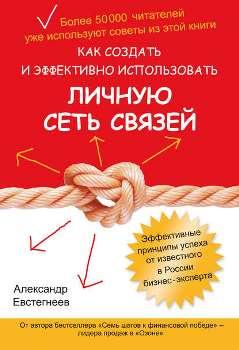 """А. Евстегнеев """"Как создать и эффективно использовать личную сеть связей"""""""