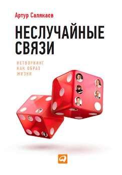 """А. Салякаев """"Неслучайные связи"""""""